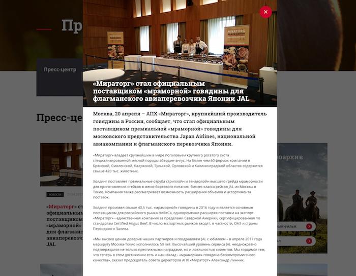 Новость на странице интернет-магазина «Мираторг» — контент-маркетинг, как он есть