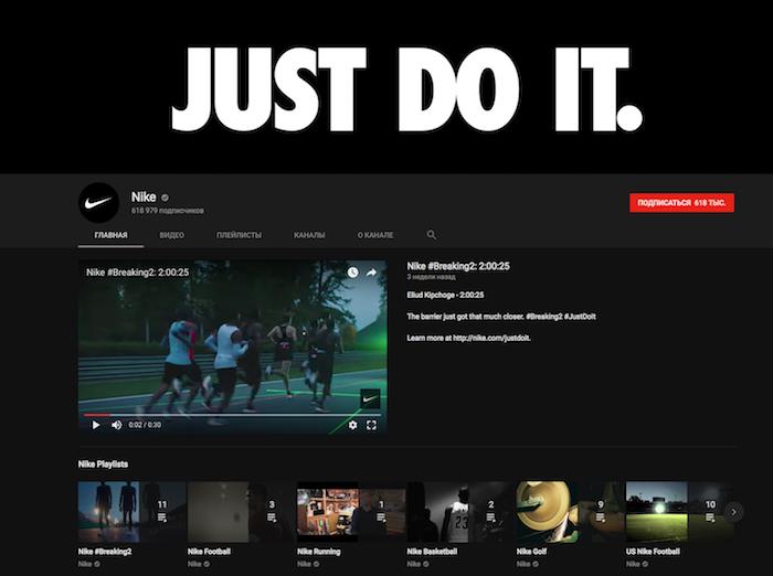 Канал компании Nike на YouTube. Так видео-контент помогает интернет-магазину
