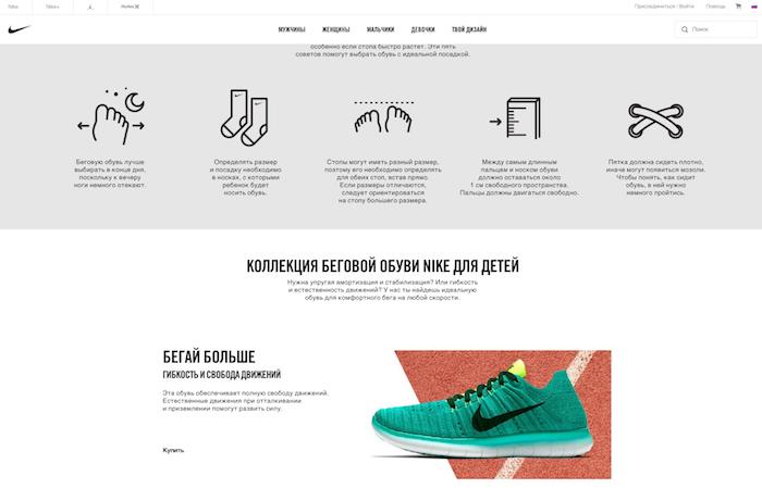Подбор обуви для бега на сайте store.nike.com