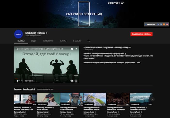 Канал Samsung YouTube TV — новая тенденция в интернет-торговле Samsung