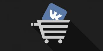 Новые возможности: как создать и продвигать свой интернет-магазин «ВКонтакте»