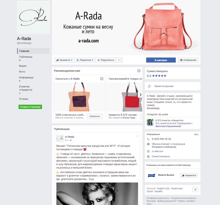 Страница компании A-Rada, продающей сумки, в Facebook