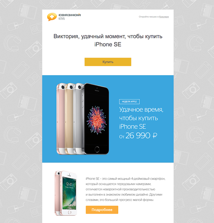 Письмо от интернет-магазина Связной как пример email-маркетинга