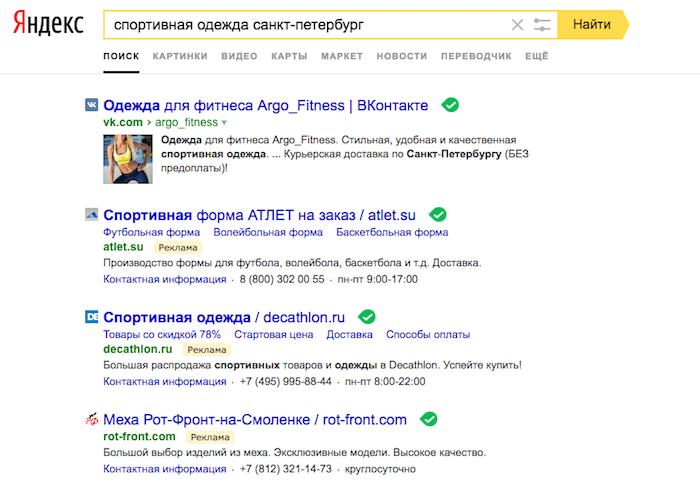 Результаты поиска в «Яндексе» по ВК интернет-магазинам