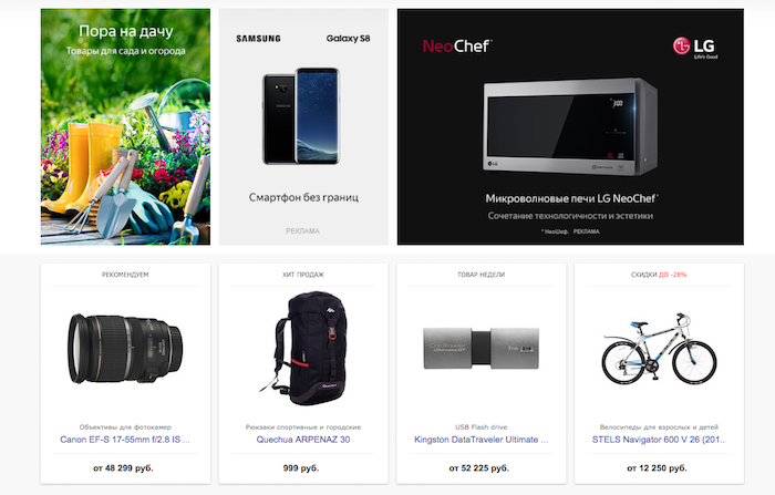 Главная страница Яндекс.Маркет. Яндекс.Маркет отлично подходит для увеличения трафика в вашем интернет-магазине