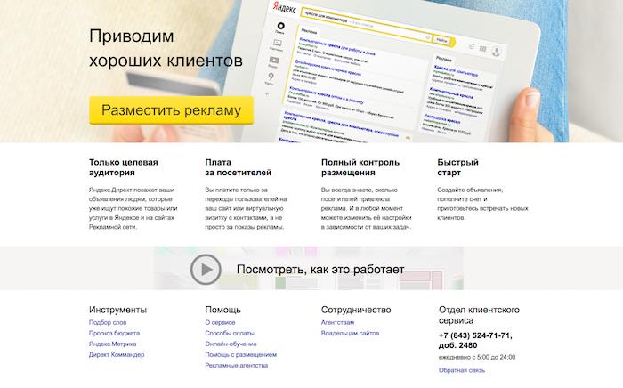 Главная страница сервиса Яндекс.Директ, с помощью которого можно оживить маркетинговую стратегию интернет-магазина