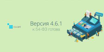 Представляем CS-Cart 4.6.1 с онлайн-кассами
