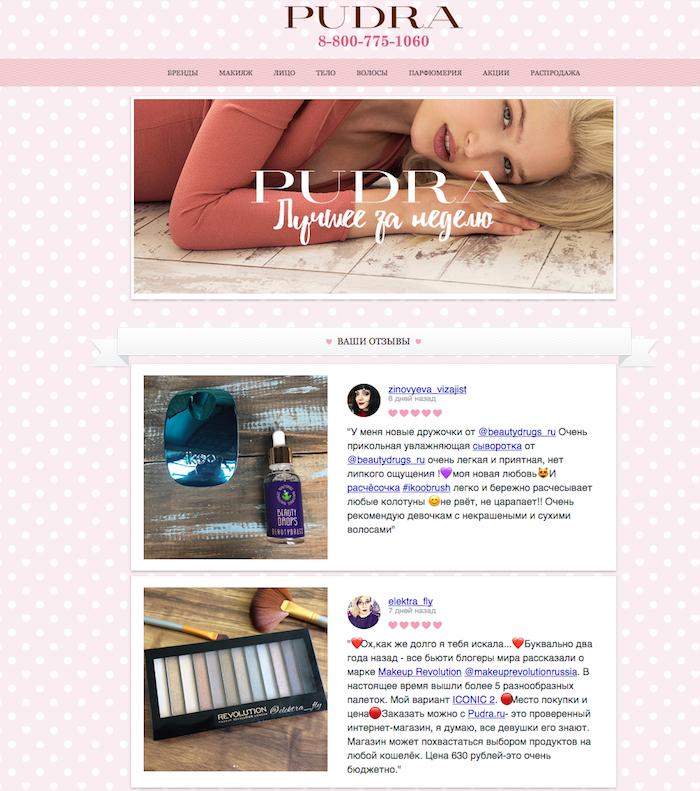 Ссылки на отзывы о продукции в рассылке интернет-магазина PUDRA