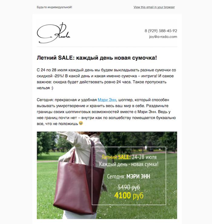 Сезонное предложение с исчерпывающей информацией от интернет-магазина сумок