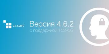 Вышло обновление — CS-Cart 4.6.2