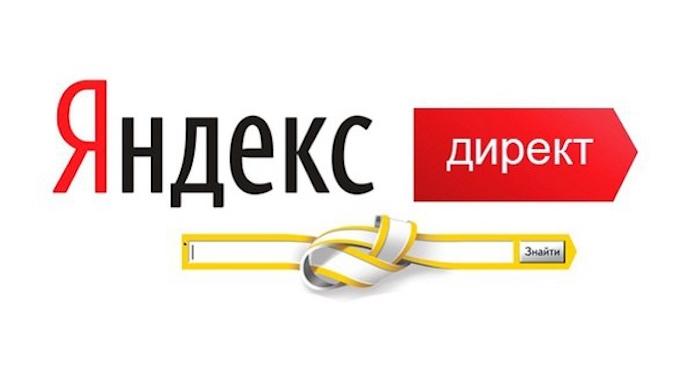 Что такое Яндекс.Директ?