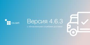 Вышло обновление — CS-Cart 4.6.3!