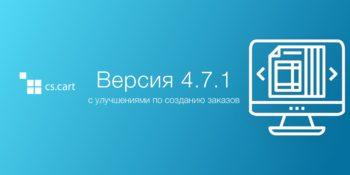 Новое в CS-Cart 4.7.1: Улучшения по работе с заказами