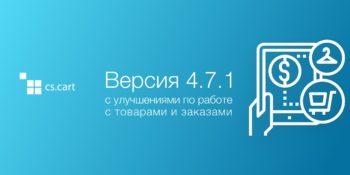 Встречайте CS-Cart 4.7.1 c улучшениями по работе с товарами и заказами