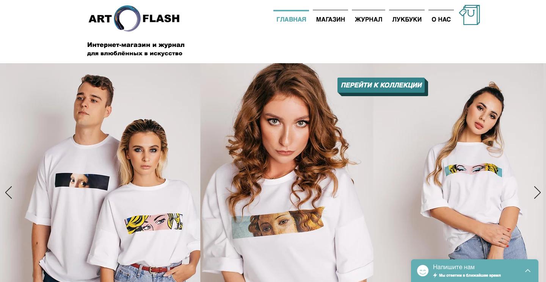Магазин artflash.me, продающий одежду с принтами современных российских художников