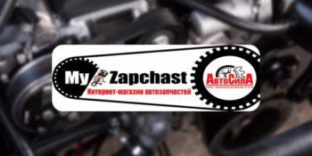Обзор CMS для интернет-магазина CS-Cart от владельца магазина MyZapchast