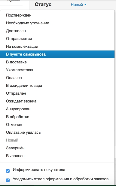Статусы заказов в магазине на платформе CS-Cart