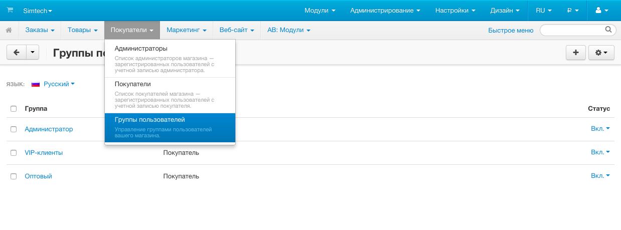 Группы пользователей как пример инструмента платформы интернет-магазина CS-Cart