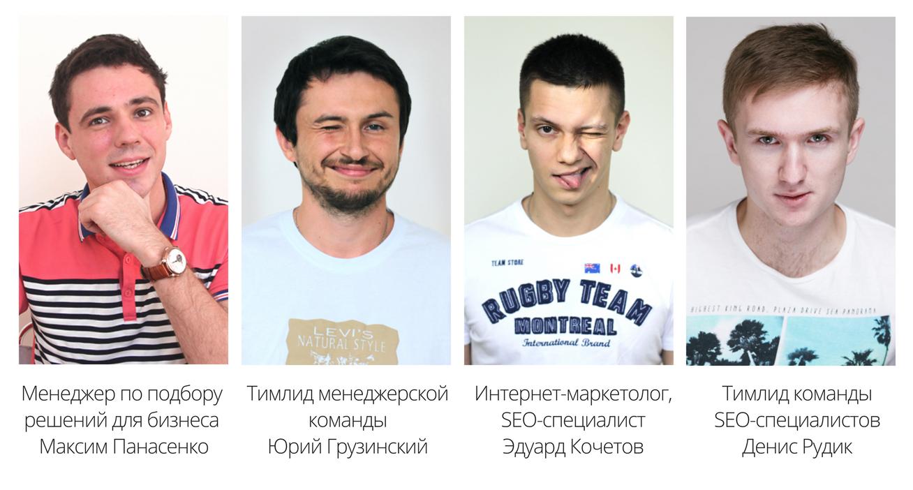 Команда Netpeak
