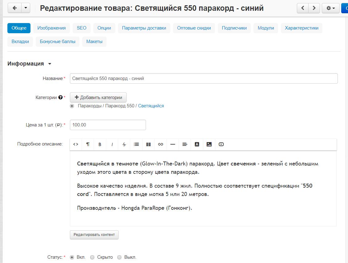 Добавление товара в cms для ведения бизнеса в интернете CS-Cart
