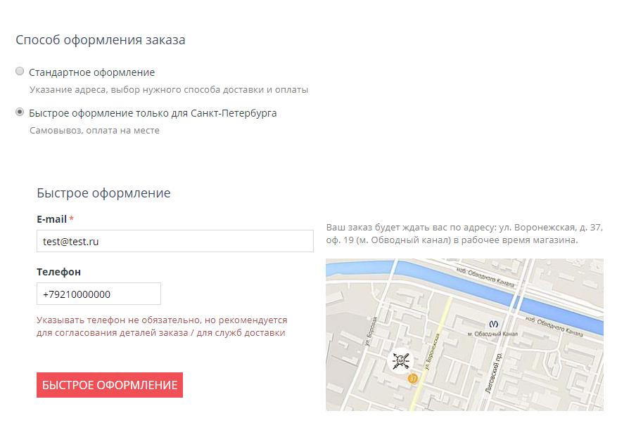 Способы оформления заказа в системе для ведения интернет-бизнеса CS-Cart