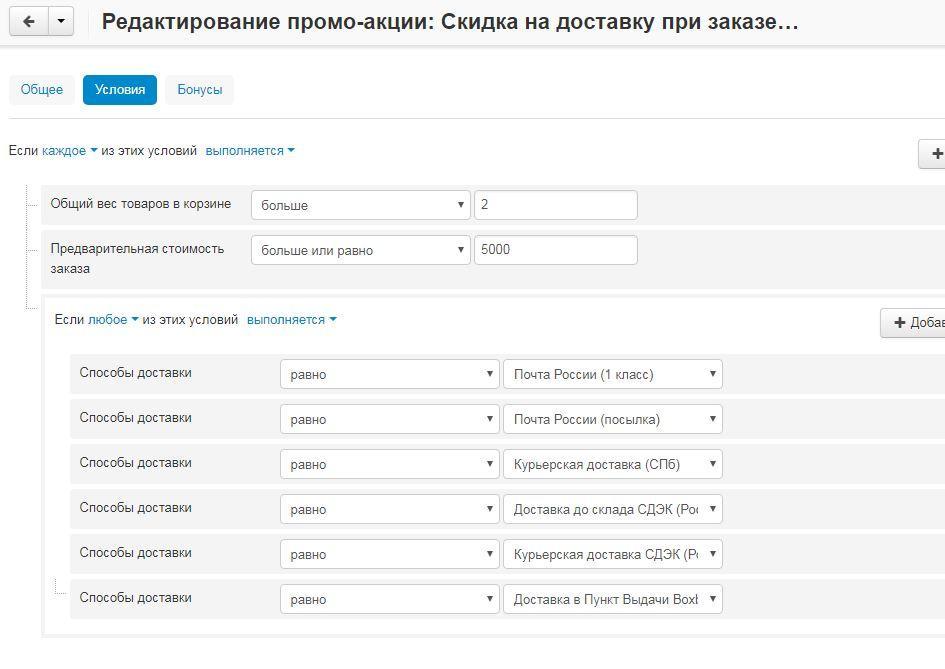 Настройки бесплатной доставки в системе для интернет-магазина CS-Cart