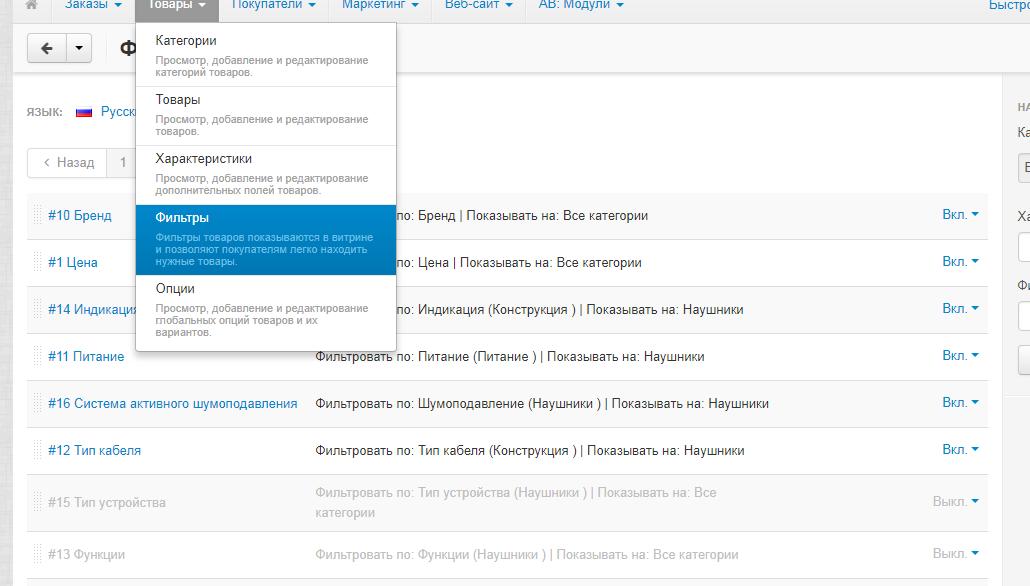 Страница фильтров в панели администратора