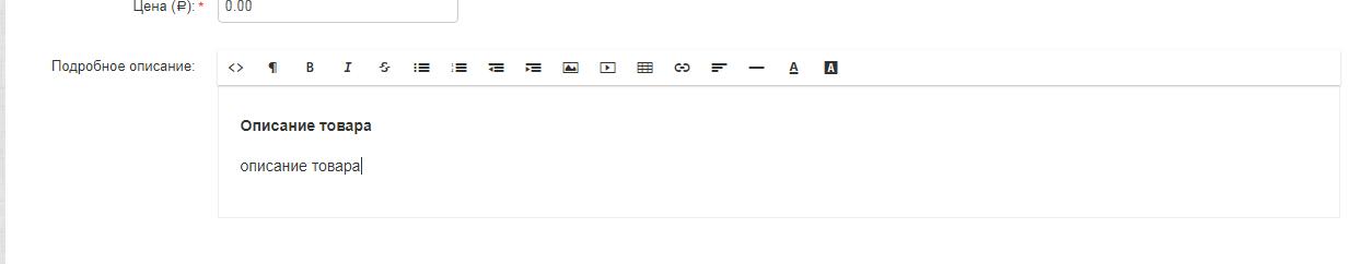 Текстовый редактор в CS-Cart