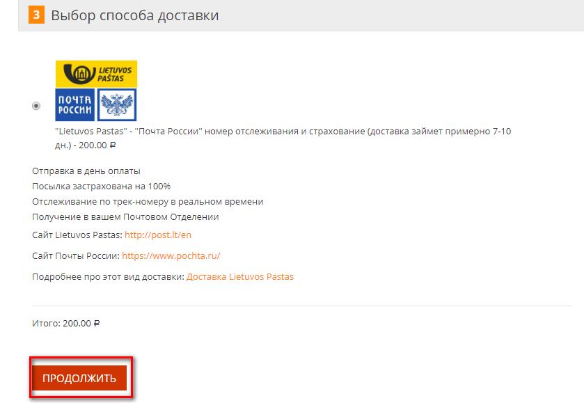 Оформление заказа в интернет-магазине на движке CS-Cart
