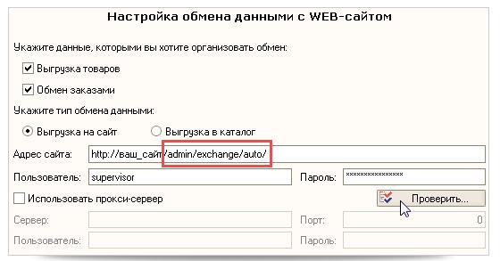 Обмен данными между CS-Cart и 1С через CommerceML