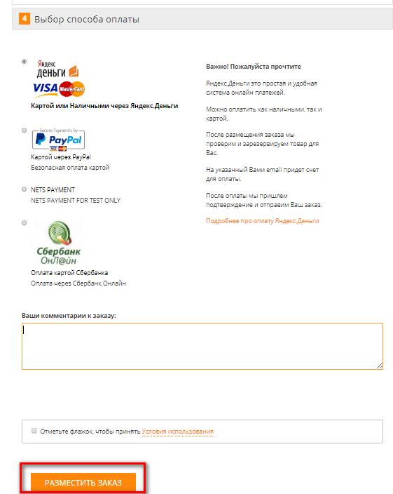Оформление заказа в интернет-магазине на платформе CS-Cart