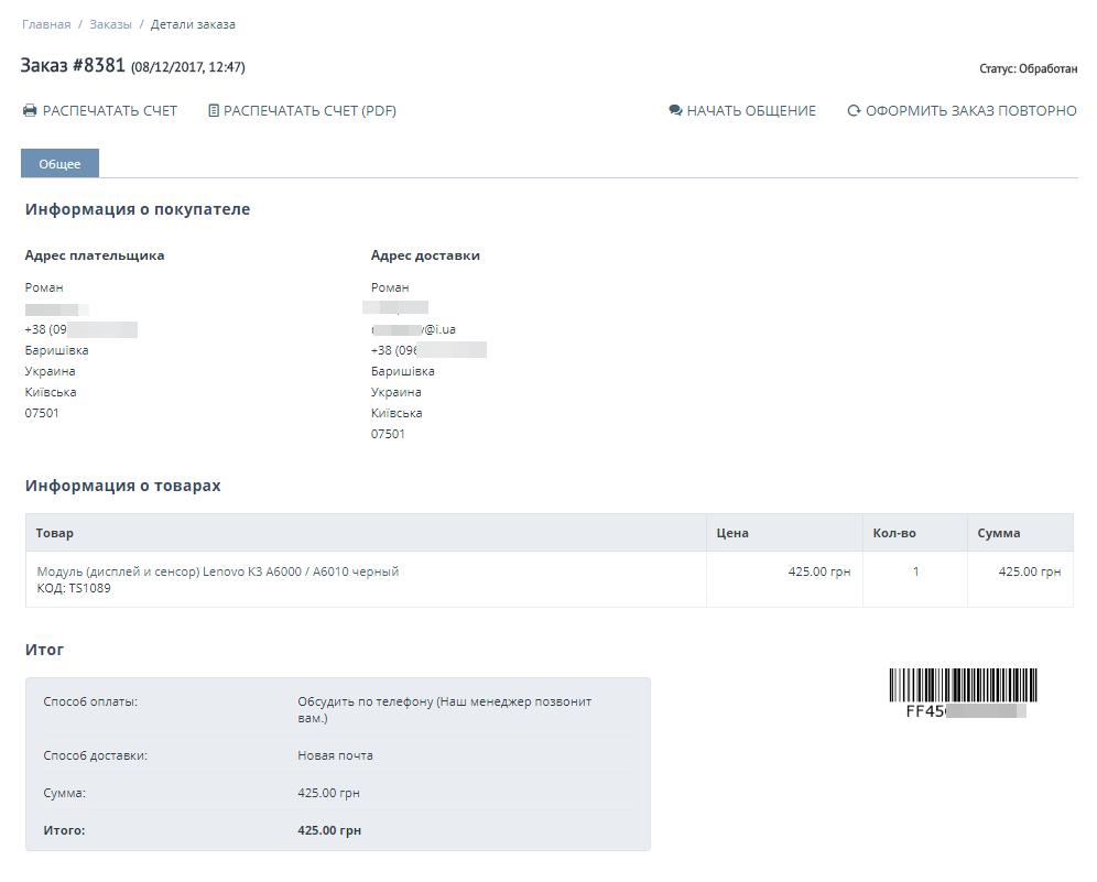 квитанция заказа в CS-Cart