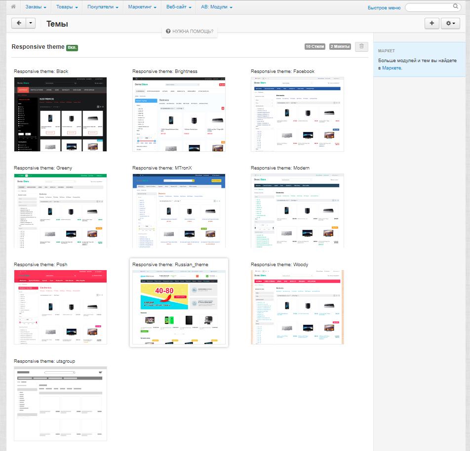 встроенные стили в cms интернет-магазина cs-cart