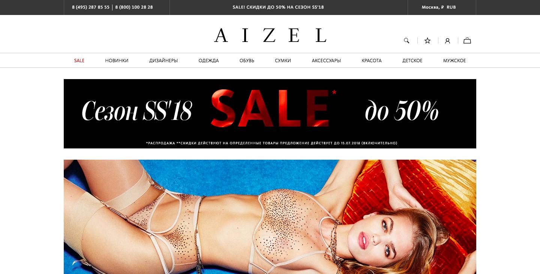 домашняя страница интернет-магазина одежды aizel