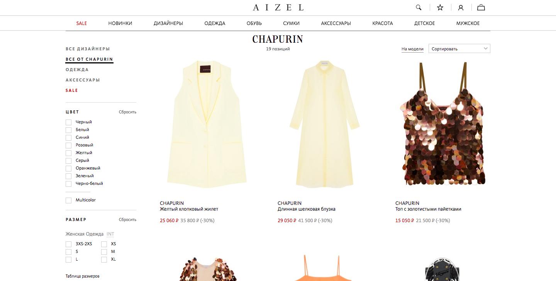 одежда бренда CHAPURIN на AIZEL.ru