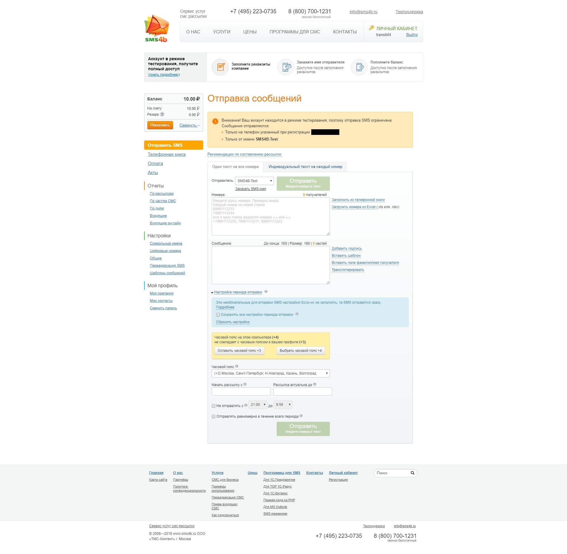 смс-сервис SMS4b