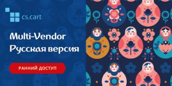 Официальная русская версия CS-Cart Multi-Vendor уже в раннем доступе