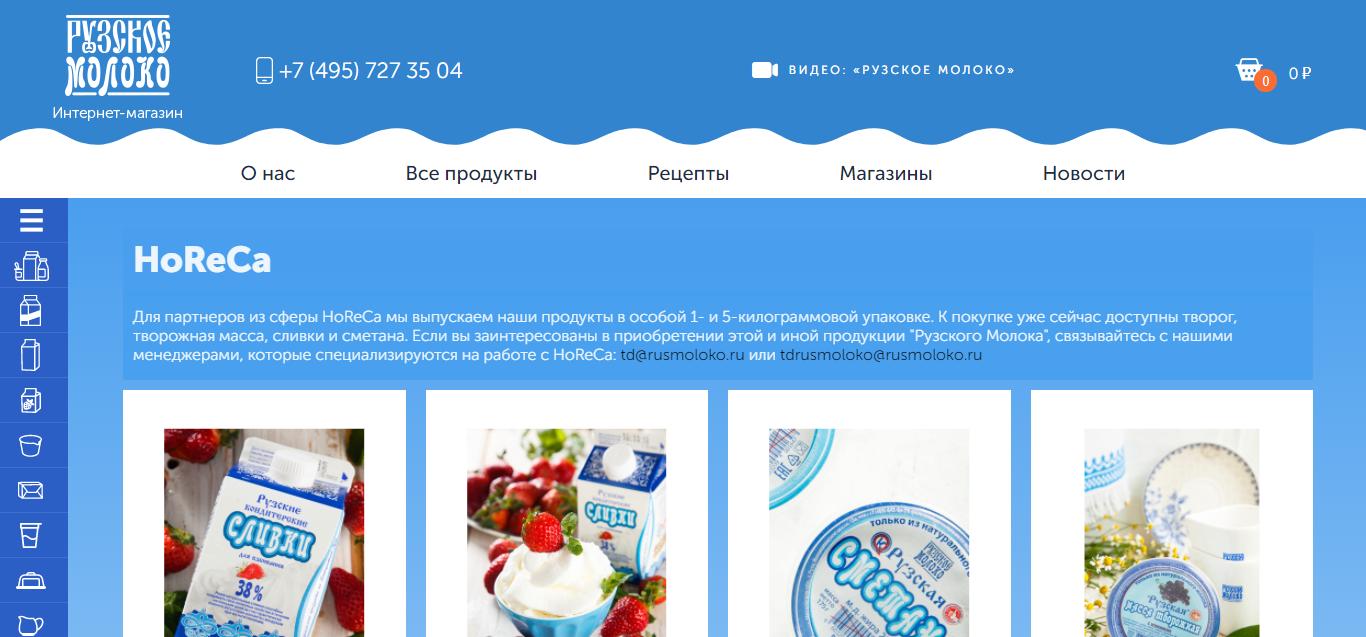 сайт компании рузское молоко