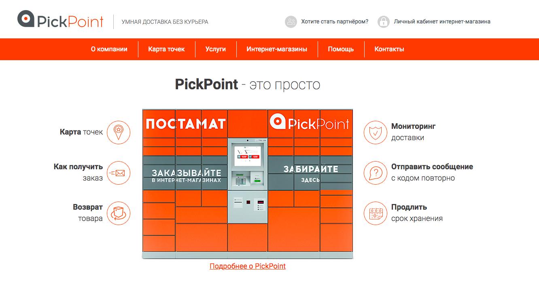 Домашняя страница службы доставки для интернет-магазина Pickpoint