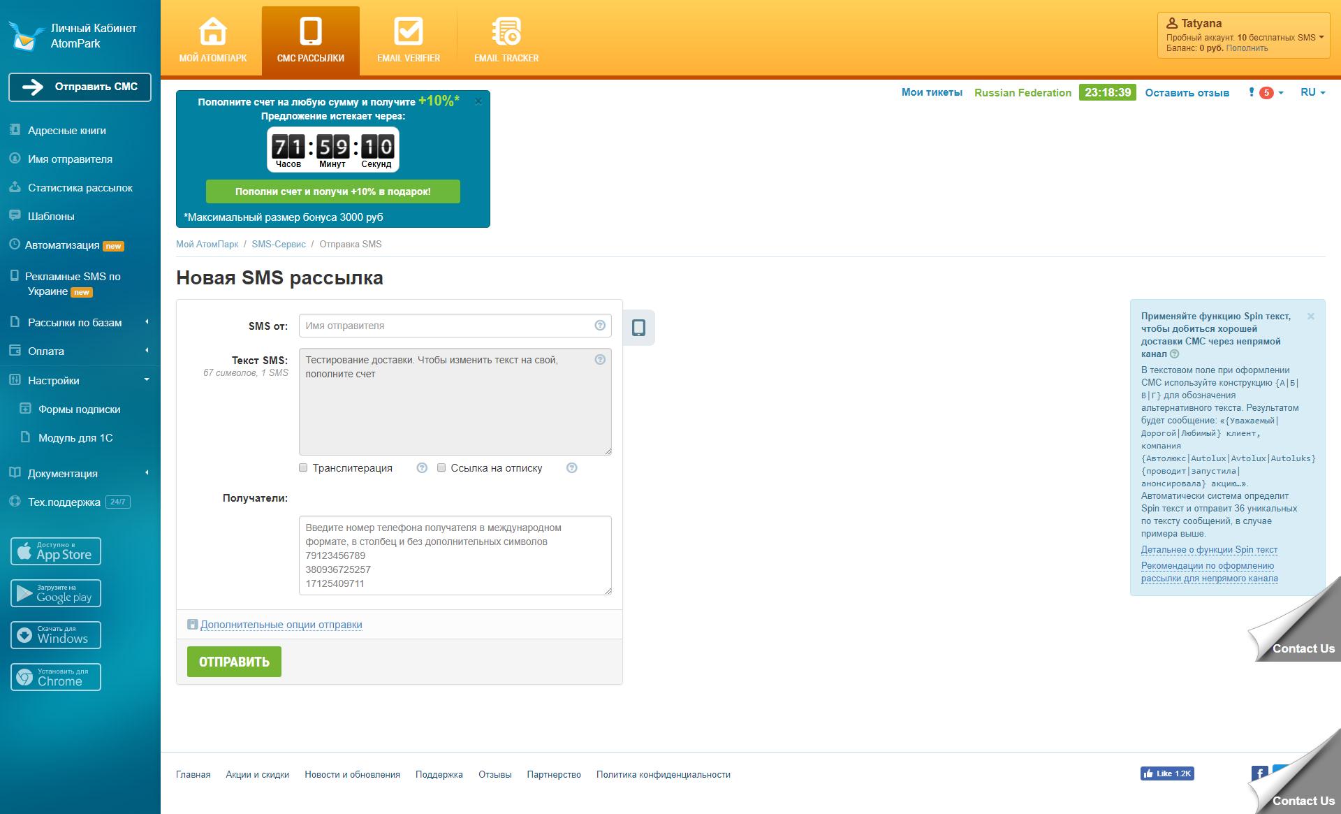 Панель управления смс-рассылочника ePochta