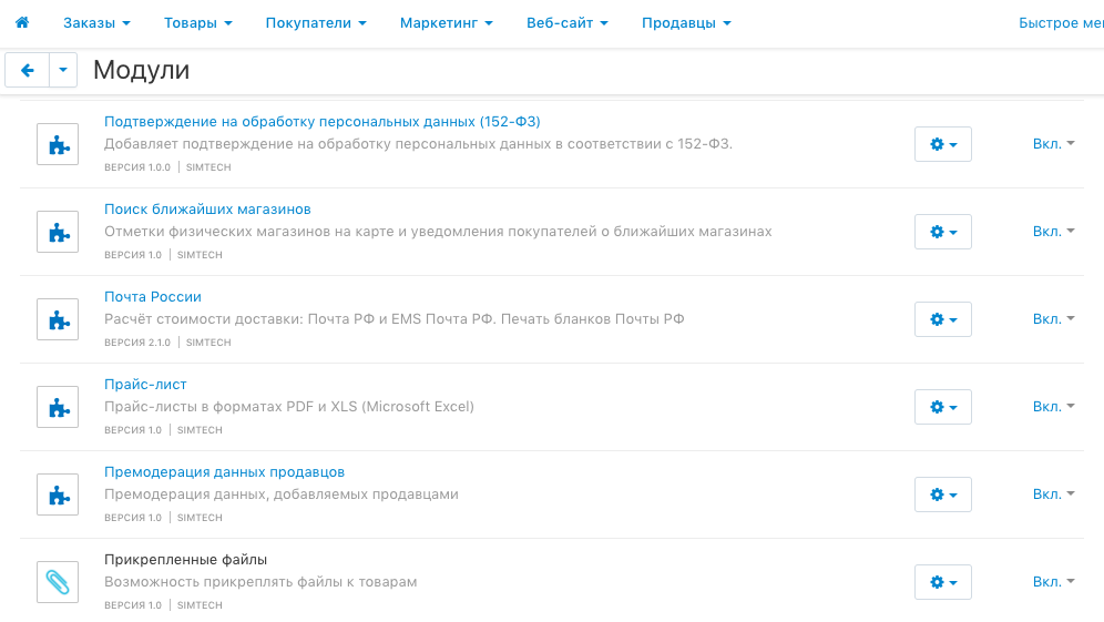 список русских модулей в русской версии cs-cart multi-vendor