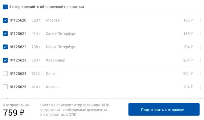 Личный кабинет EMS Почта России