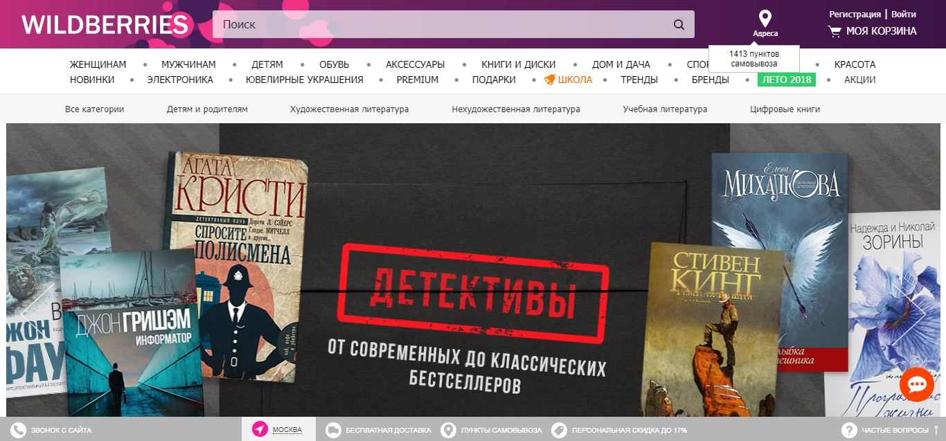 Интернет-магазин Wildberries, товарная категория Книги и диски