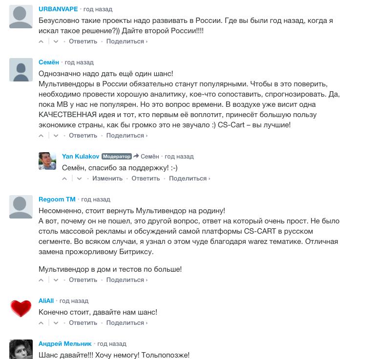 обсуждение в блоге русской версии cms для маркетлейсов CS-Cart Multi-Vendor