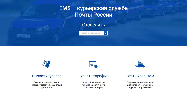 5d8055cca03ea Главная страница курьерской доставки для интернет магазина EMS Почта России