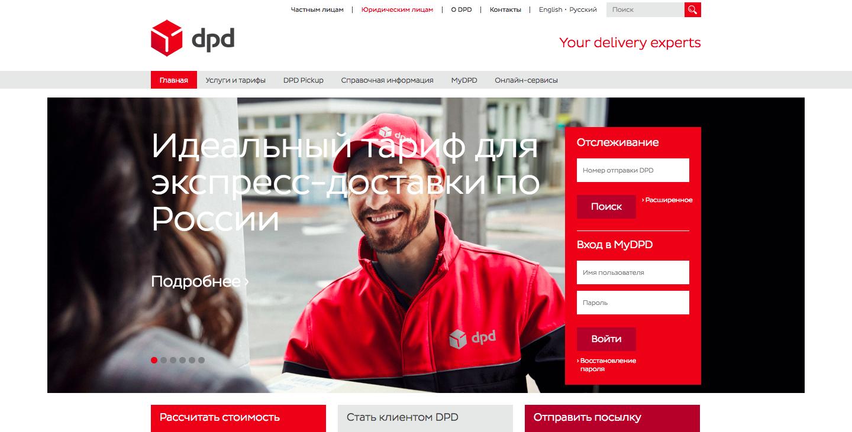 dd1a35270e623 Рейтинг служб доставки для интернет-магазинов - Журнал о eCommerce