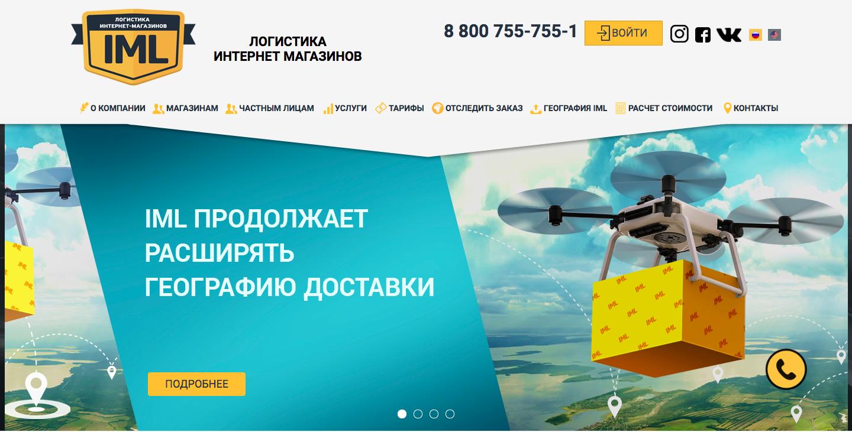 Главная страница логистической службы для интернет-магазина IML