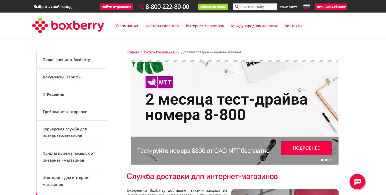 4053dd24fe8d2 Домашняя страница службы курьерской доставки для интернет-магазина Boxberry