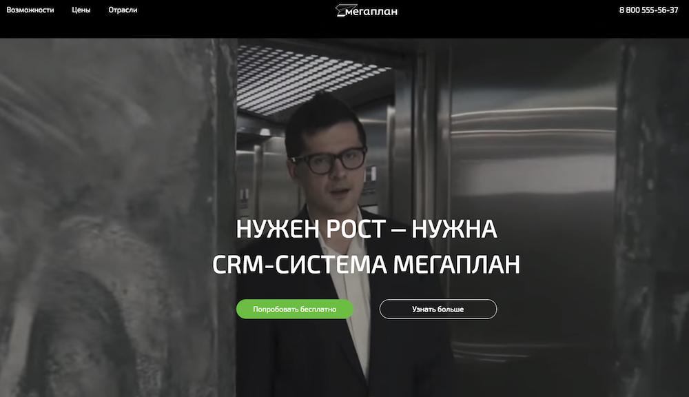система CRM Мегаплан