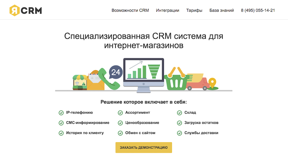 CRM система для интернет магазина Я CRM